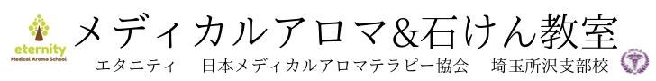 メディカルアロマ教室  埼玉 所沢